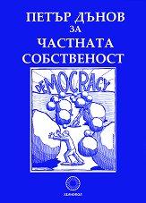 Петър Дънов за частната собственост -