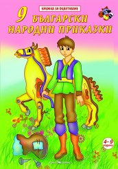 Книжка за оцветяване: 9 български народни приказки -