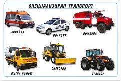 Мини табло: Специализиран транспорт -