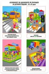 Мини табло: Безопасност на движението по пътищата за детска градина -