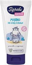 """Бебешко успокояващо мляко за след слънце - С екстракт от алое вера от серията """"Здраве Бебе"""" - шампоан"""