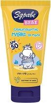 """Бебешко слънцезащитно мляко за тяло - SPF 50+ - С алое вера от серията """"Здраве Бебе"""" - олио"""