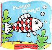 Магическа книга за баня - Бълбук! Бълбук! -