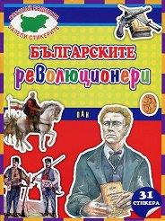 Опознай родината, залепи стикерите: Българските революционери + 31 стикера -