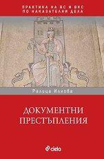 Практика на ВС и ВКС по наказателни дела: Документни престъпления - Ралица Илкова -