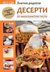 Златни рецепти: Десерти от многолистно тесто - продукт