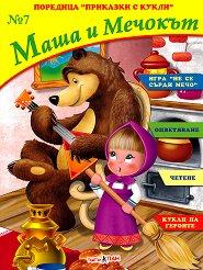 Маша и Мечокът -
