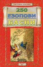 250 Езопови басни -