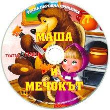 Маша и мечокът - албум