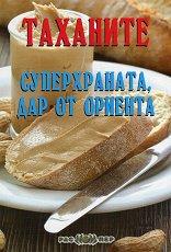 Таханите - суперхраната, дар от Ориента -