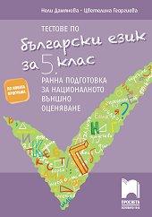 Тестове по български език за 5. клас. Ранна подготовка за националното външно оценяване -