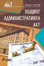 Общият административен акт -
