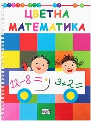 Цветна математика -