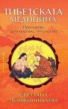 Тибетската медицина. Принципи, диагностика, патологии - Светлана Чойжинимаева -