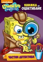 Спондж Боб Квадратни гащи: Частни детективи - играчка