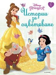 Disney Принцеса. Истории за оцветяване - част 1 -