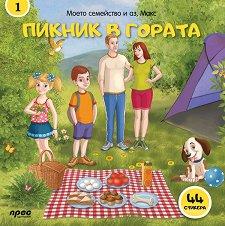 Моето семейство и аз, Макс - част 1: Пикник в гората + стикери - Даниела Борисова -