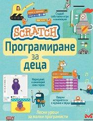 Scratch. Програмиране за деца -