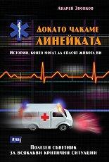 Докато чакаме линейката - Д-р Андрей Звонков -