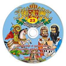 Песни и стихчета за най-малките: Празниците на България -