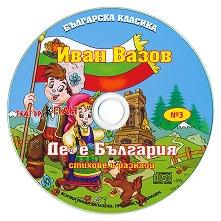 Българска класика № 3: Иван Вазов. Де е България? - компилация