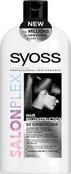 """Syoss SalonPlex Hair Reconstruction Coditioner - Възстановяващ балсам за увредена и третирана коса от серията """"SalonPlex"""" -"""