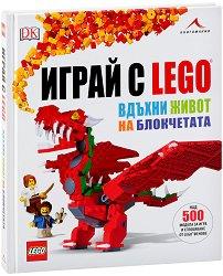 Играй с LEGO. Вдъхни живот на блокчетата - Даниел Липковиц - играчка