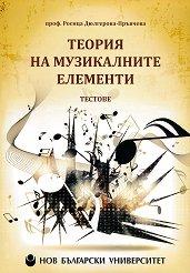 Теория на музикалните елементи. Тестове + 2 CD - Проф. Росица Дюлгерова-Пръвчева -