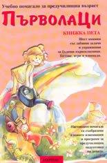 Първолаци - книжка 5 - Стефан Стефанов -