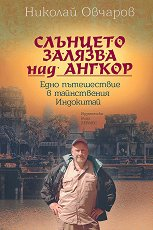 Слънцето залязва над Ангкор - Николай Овчаров -