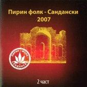 Пирин Фолк - Сандански 2007 - 2 част - компилация