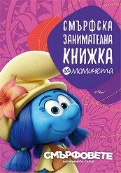 Смърфска занимателна книжка за момичета - фигура
