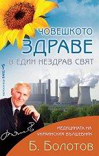 Човешкото здраве в един нездрав свят - Борис Болотов -
