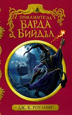 Приказките на барда Бийдъл - колекционерско издание - Джоан К. Роулинг - продукт