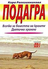 Подагра - Кира Рогозинникова -