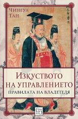 Изкуството на управлението. Правилата на владетеля - Чингуа Тан -