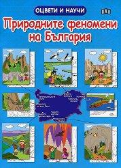 Оцвети и научи: Природните феномени на България -