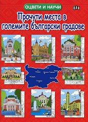 Оцвети и научи: Прочути места в големите български градове - Костадин Костадинов -