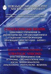 Стратегически визии: Ефективно управление за икономически, организационни и социални трансформации -