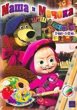 Маша и Мечока - кукла