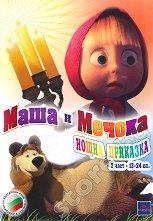 Маша и Мечока - играчка