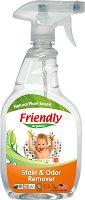 Препарат за премахване на петна и неприятни миризми - Опаковка от 650 ml -