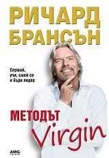 Методът Virgin - Ричард Брансън -