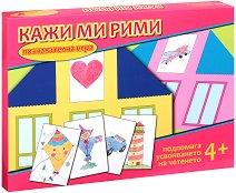 Кажи ми рими - Образователна игра с карти -