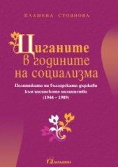 Циганите в годините на социализма - Пламена Славова Стоянова -
