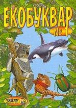 Екобуквар № 1 - животни -