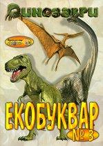 Екобуквар № 3 - динозаври - пъзел