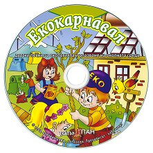 Забавлявам се, играя и накрая всичко зная: Екокарнавал - компилация