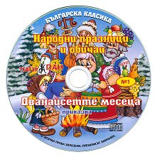 Българска класика № 1: Народни празници и обичаи. Дванайсетте месеца - компилация