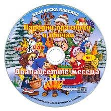 Българска класика № 1: Народни празници и обичаи. Дванайсетте месеца - албум
